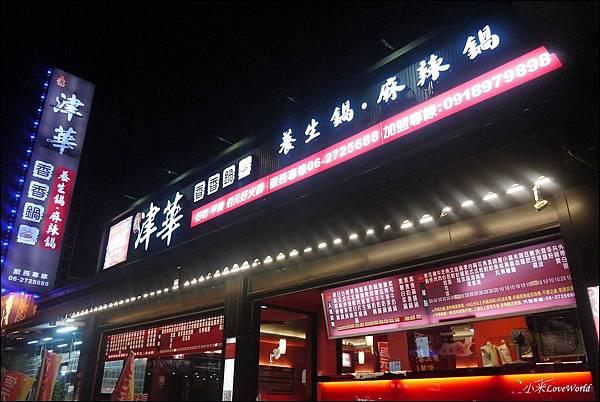 台南永康津華香香鍋-永大店P1790185_調整大小1.JPG