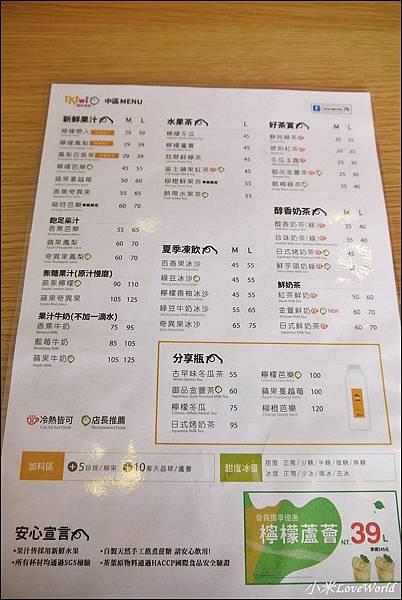 ikiwi趣味果飲台南安平店P1780816_調整大小1.JPG