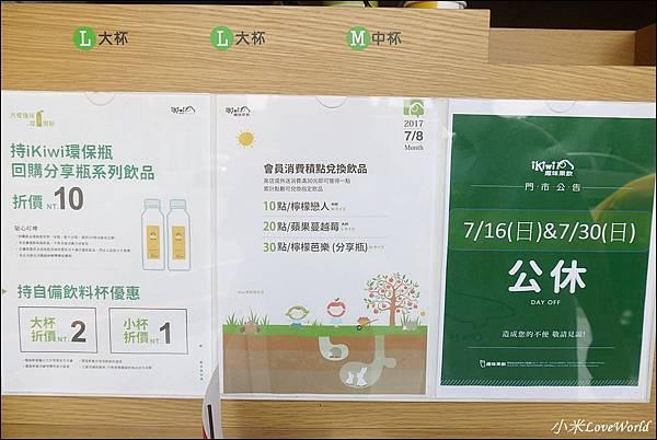 ikiwi趣味果飲台南安平店P1780821_調整大小1.JPG