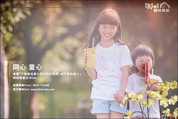 ikiwi趣味果飲台南安平店P1780823_調整大小1.JPG