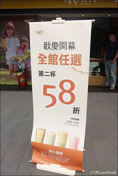 ikiwi趣味果飲台南安平店P1780825_調整大小1.JPG