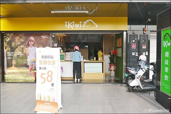 ikiwi趣味果飲台南安平店P1780858_調整大小1.JPG