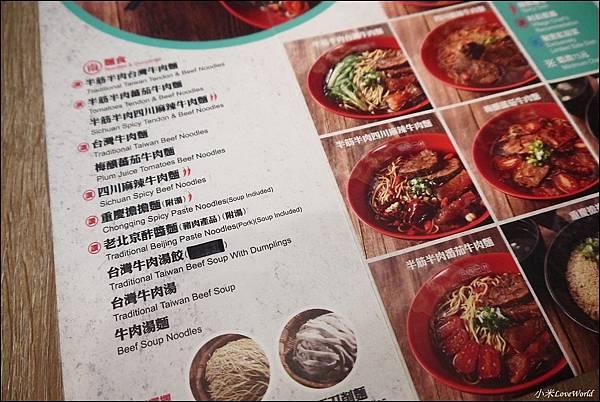 桃園南南一村Nan nan台灣牛肉麵菜單P1710200_調整大小1.JPG