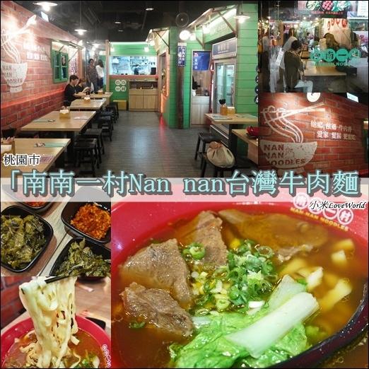 桃園南南一村Nan nan台灣牛肉麵page1.jpg