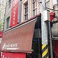 台南進福鱔魚意麵P1740283_調整大小1.JPG