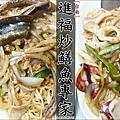 台南進福鱔魚意麵P1740304_調整大小.JPG