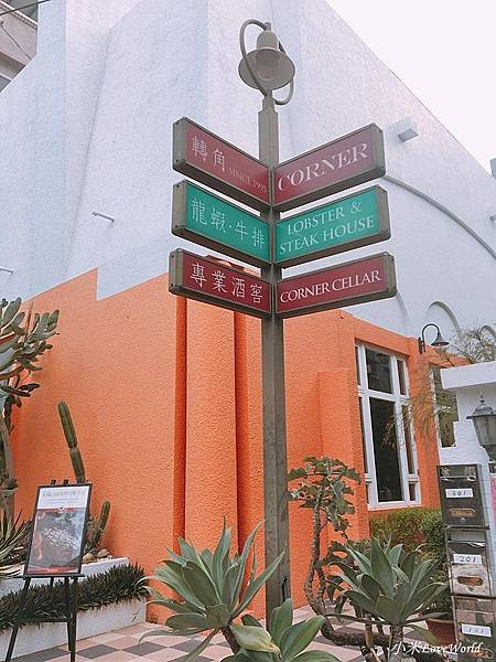 台南轉角餐廳 Corner Steak House212711n1.jpg