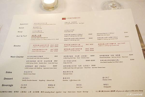 台南轉角餐廳 Corner Steak House菜單P1810364_調整大小1.JPG