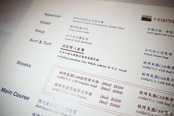 台南轉角餐廳 Corner Steak House菜單P1810369_調整大小1.JPG