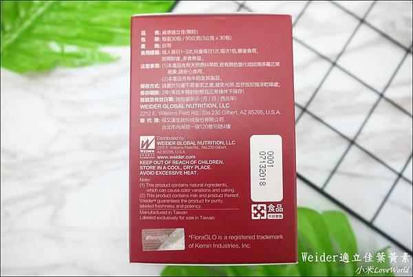 Weider 適立佳葉黃P1840008_調整大小1.JPG