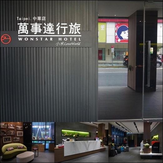 台北萬事達行旅中華店page1.jpg