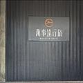 台北萬事達行旅中華店P1670118_調整大小1.JPG
