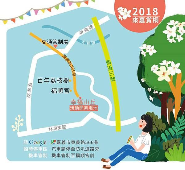 2018桐花祭會場位置圖_180403132307_1000.jpg
