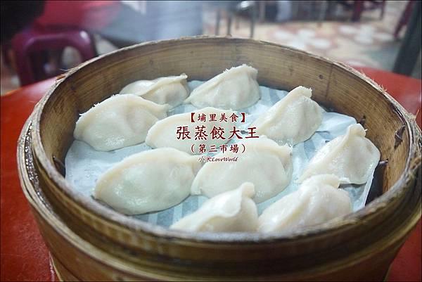 張蒸餃大王(第三市場)