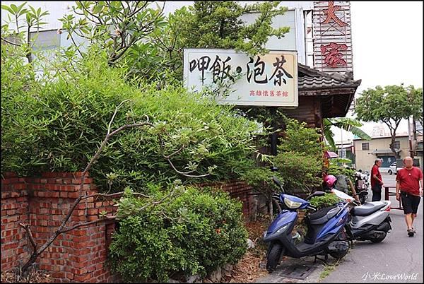 高雄懷舊茶館(原耕讀園)IMG_29651.JPG