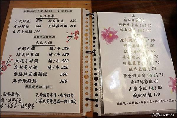 高雄懷舊茶館(原耕讀園)菜單IMG_29881.JPG