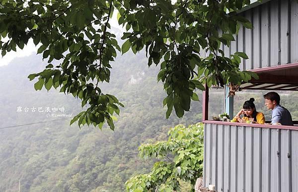 [食記]屏東霧台-古巴浪cafe 遠離塵囂藏身山城裡的咖啡館