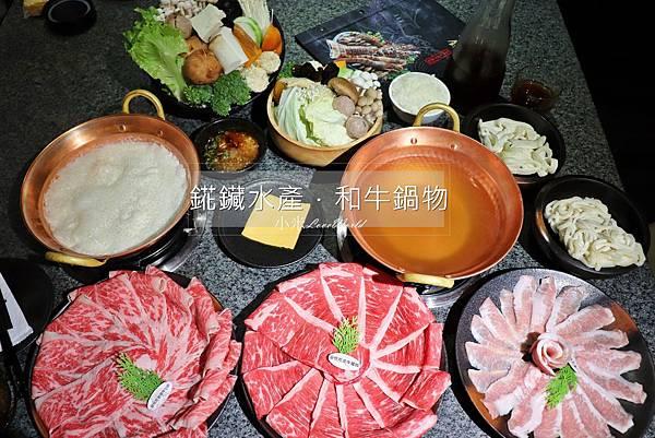 [食記]高雄鼓山-錵鑶水產.和牛鍋物 百萬粉絲料理達人加持,精緻美味鍋物