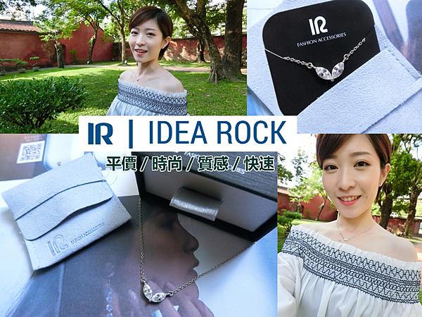 IR台灣純銀飾品 專屬幸運頸項鍊