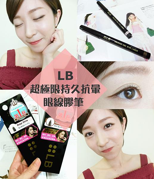LB 超極限持久抗暈眼線膠筆
