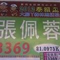 2012.01.07泰雅馬-初半馬