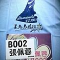 2012.07.28安平星光馬