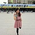 2012.11.04台灣大道萬人路跑