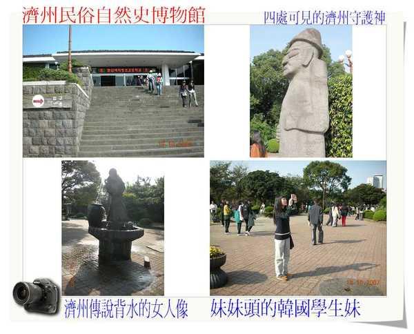 濟州民俗自然史博物館.jpg