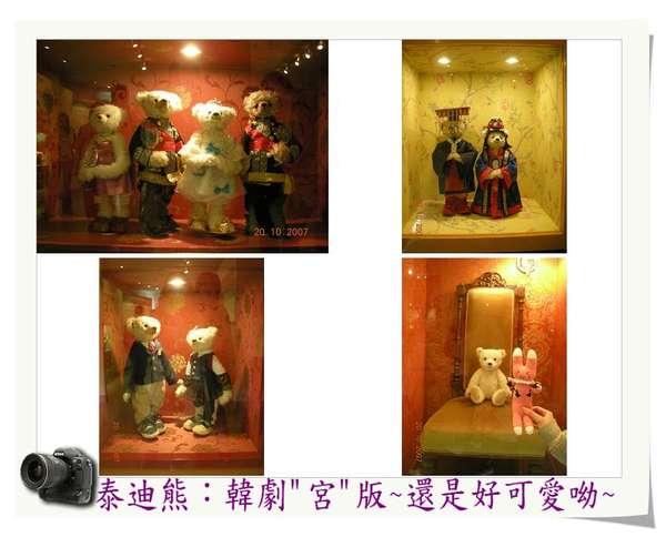 泰迪熊博物館4.jpg