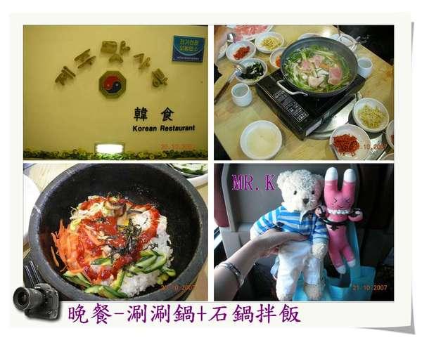晚餐-涮涮鍋+石鍋伴飯1.jpg