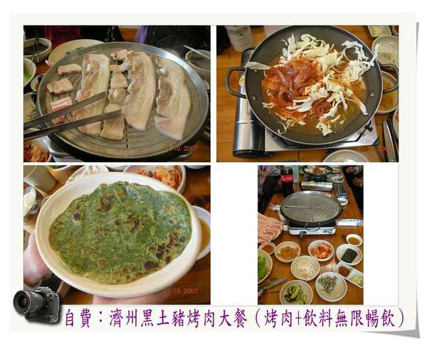 濟州黑土豬烤肉大餐(烤肉+飲料無限暢飲).jpg