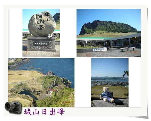 城山日出峰1.jpg