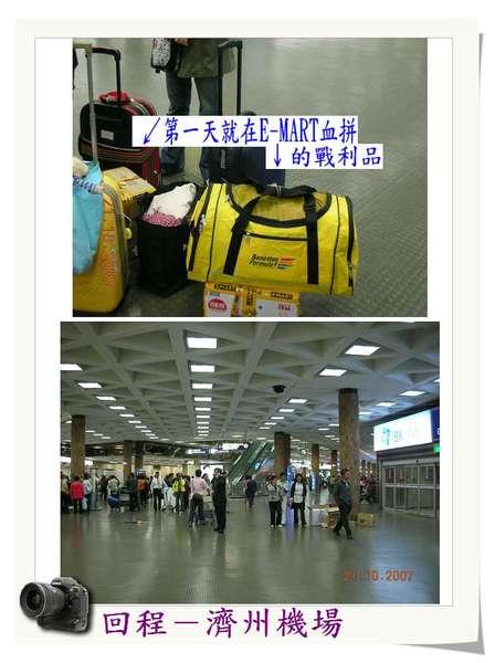 10.21 I 1)回程CJU機場.jpg