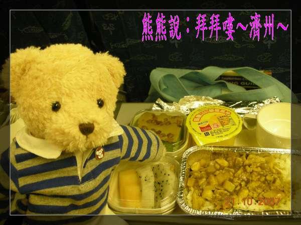 熊熊說:拜拜嘍~濟州~.jpg