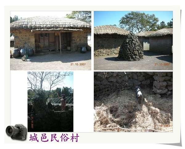 城邑民俗村.jpg