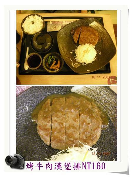 烤牛肉漢堡排NT160.jpg