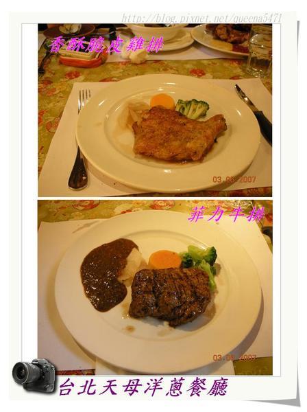 洋蔥主菜.jpg
