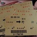 車票.jpg