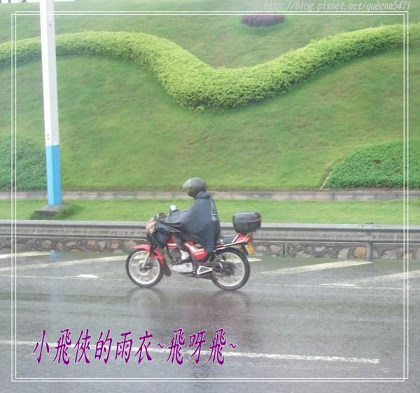 小飛俠的雨衣.jpg
