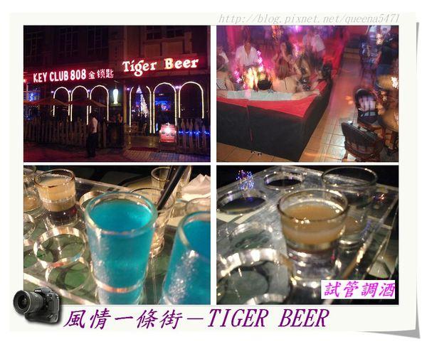 風情一條街Beer.jpg