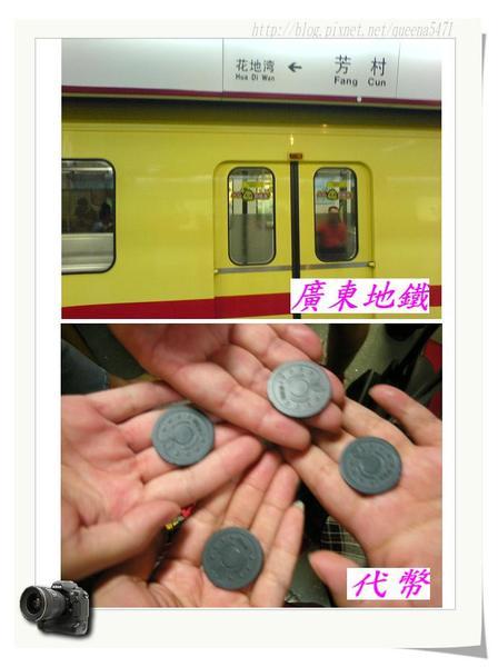 廣東地鐵.jpg