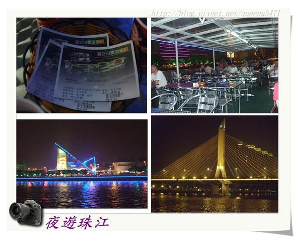 夜遊珠江1.jpg