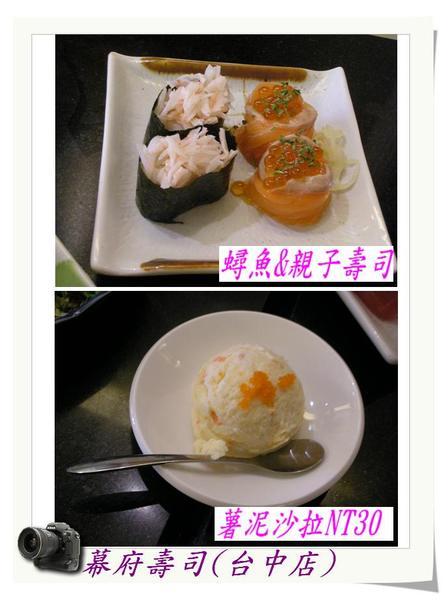 幕府壽司2.jpg