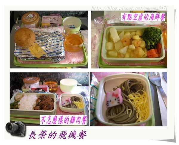 長榮的飛機餐.jpg