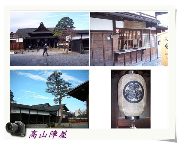 高山陣屋.jpg