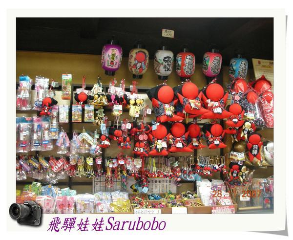 飛驒娃娃Sarubobo.jpg