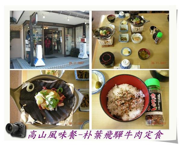 高山風味餐-朴葉飛驒牛肉定食.jpg