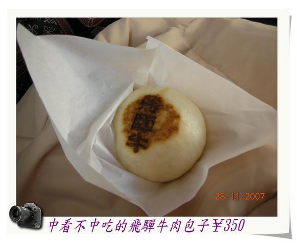 中看不中吃的飛驒牛肉包子¥350.jpg