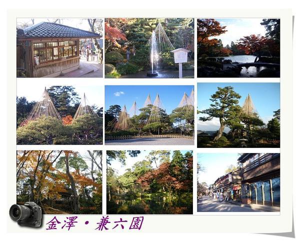 金澤‧兼六園.jpg