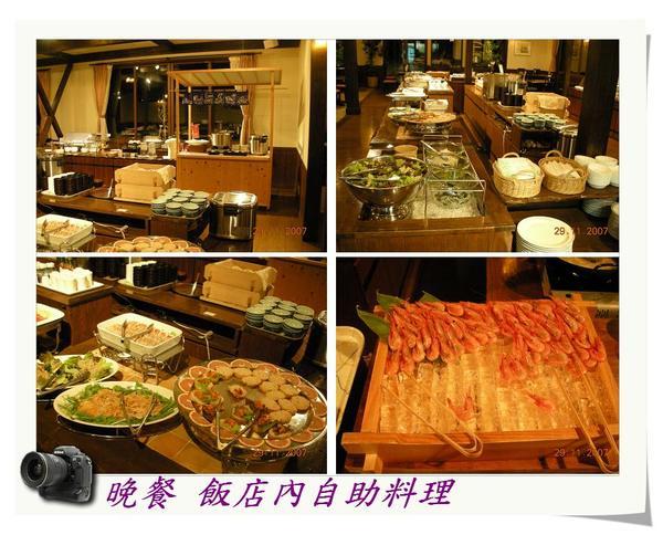 晚餐 飯店內自助料理.jpg